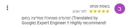 המלצות על הורביץ מהנדסים