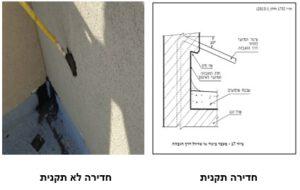 חלק מהדוח - דוגמא לליקוי צנרת חודרת בגג