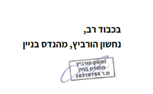 הורביץ מהנדסים חתימה